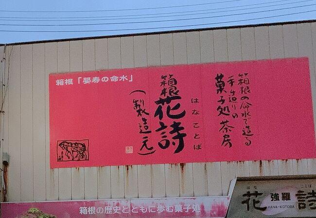 箱根 花詩 強羅店