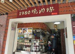 1980焼肉粽 (中山路店)