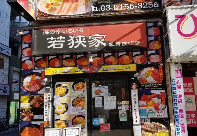 若狭家 歌舞伎町店