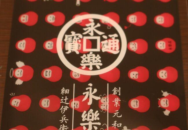永楽屋 細辻伊兵衛商店 (京都駅八条口店)