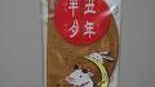 鎌倉菓子 鎌倉五郎本店