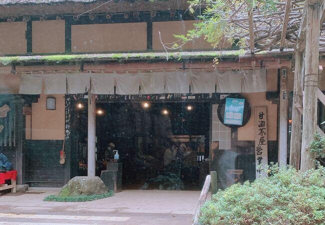 江戸時代創業の茶屋