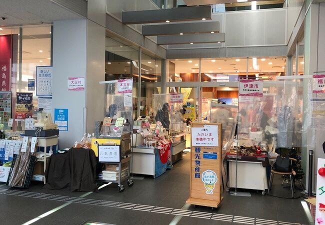 コラッセ福島 福島県観光物産館