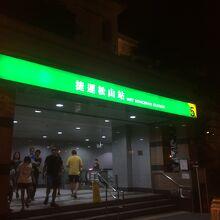 松山駅 (MRT地下鉄)
