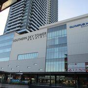 JR八王子駅南口にありました