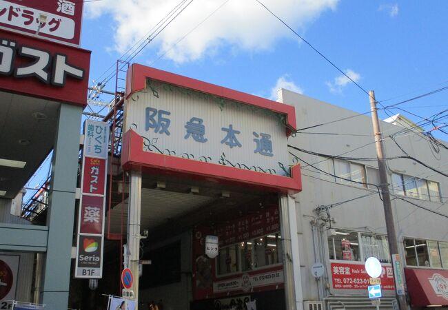 茨木阪急本通商店街