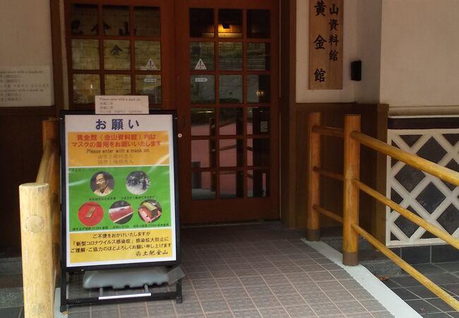 土肥金山郷土資料館