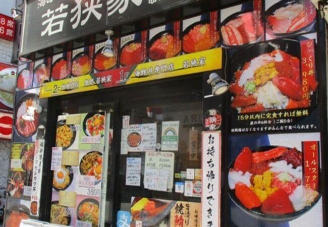 海鮮丼が安い