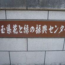 埼玉県花と緑の振興センター
