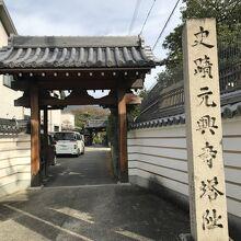 元興寺塔跡