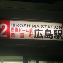 宮島線から直通で広島駅方面まで行くことも可能です