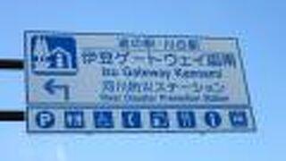 伊豆の道の駅随一の美しい富士山が望めます