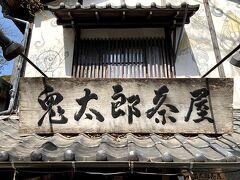 調布・狛江のツアー