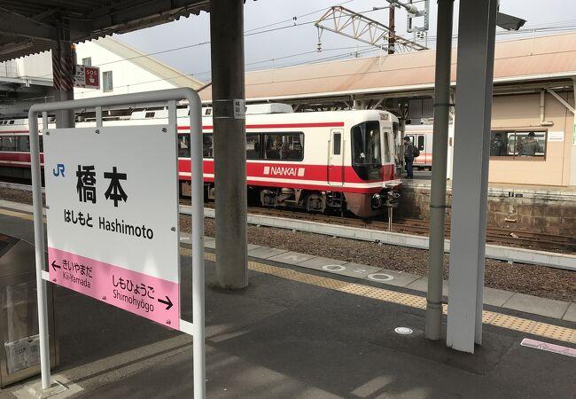橋本駅 (和歌山県)