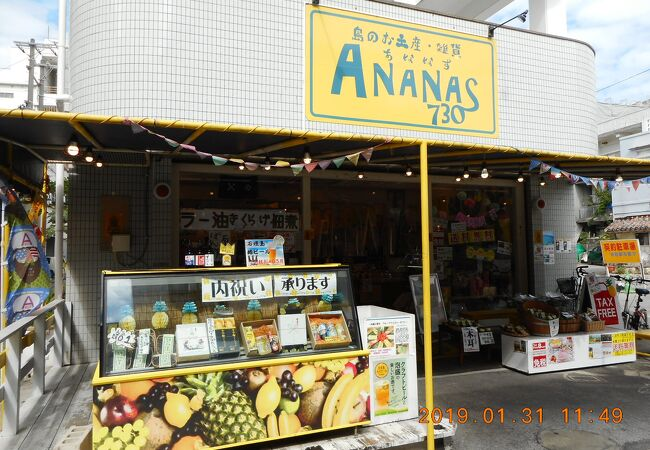 ANANAS730