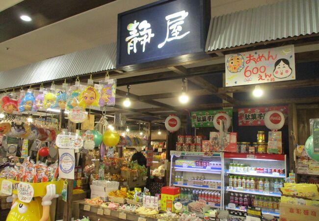静屋 イオンモール茨木店