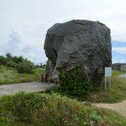 なぜにこんな巨岩が平らな台地にぽつんと。