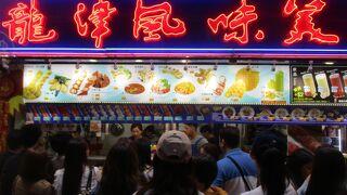 龍津風味美食店