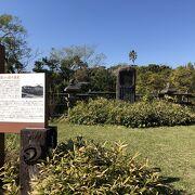 公園に石碑などがあります