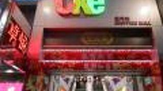 Ckeショッピングモール (重慶站購物商場)