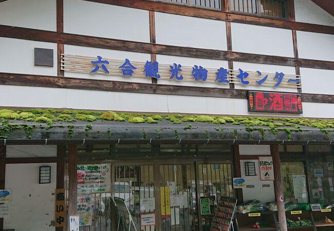 草津温泉に行く途中にある山の中の道の駅