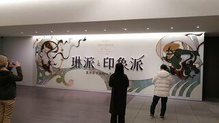 琳派の展示会を見に行きました