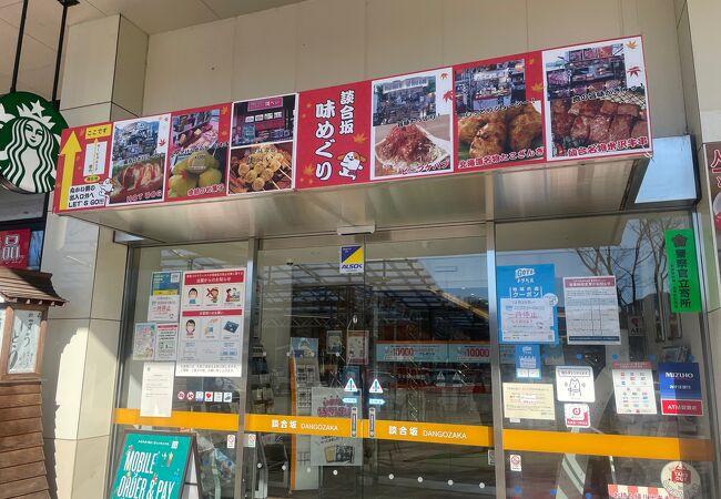 談合坂サービスエリア(上り線)