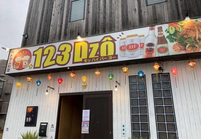 水戸でベトナム料理!