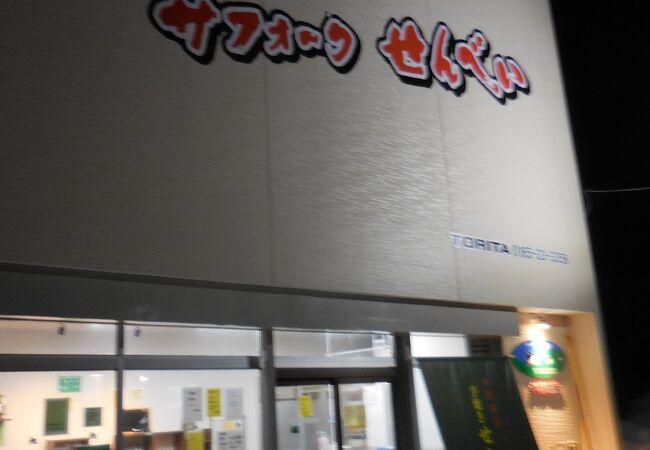 トリタ製菓