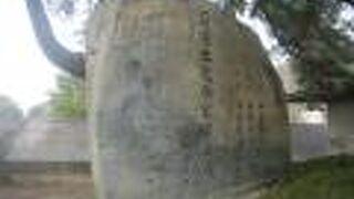薩長土連合密議之處碑