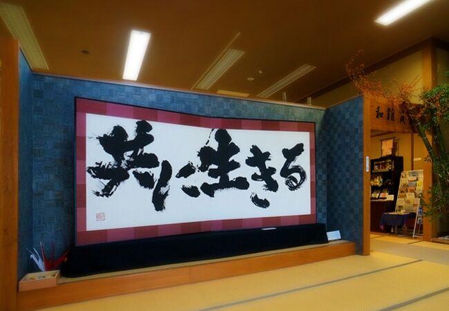 金澤翔子美術館
