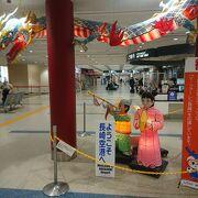 長崎の玄関口