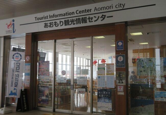 あおもり観光情報センター