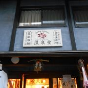 御所泉源前にある吉高屋の支店
