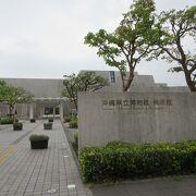 沖縄の歴史が学べる現代的な建物