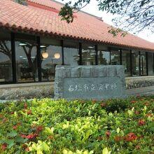 石垣市立図書館