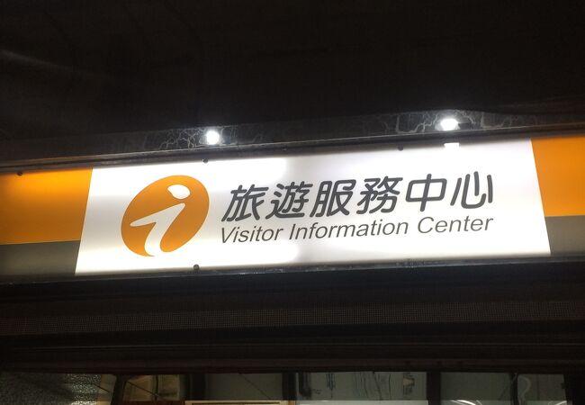 旅遊服務中心 (台東駅観光案内所)