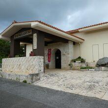 宮古伝統工芸品センター