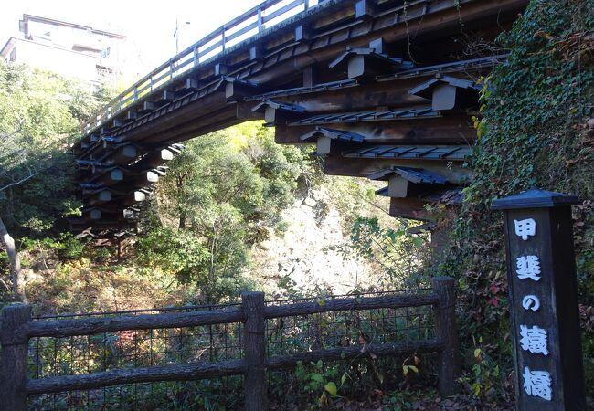 一度、見てみたかった!日本三奇橋のひとつ