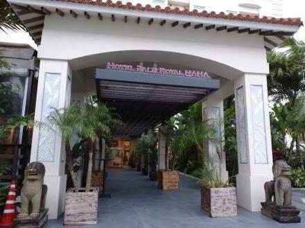 ホテルパームロイヤルNAHA 写真