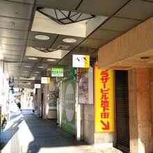 片町 (片町商店街)