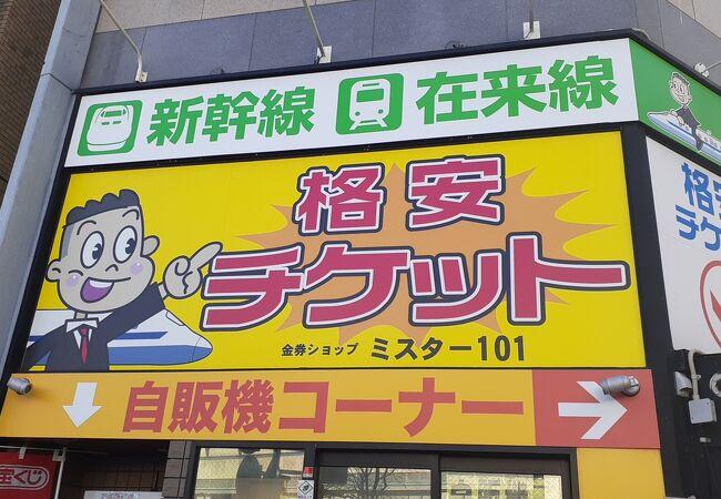 2021年1月31日の場合、浜松~静岡間の新幹線チケットが売り切れ状態でした
