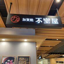 カフェ加賀麩不室屋