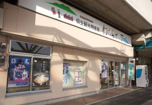 桐生観光物産館 わたらせ