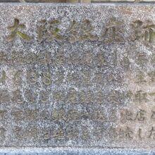 大阪銀座跡