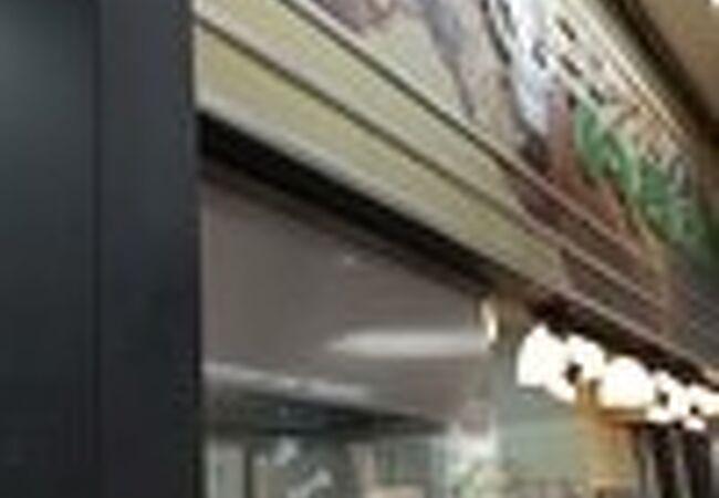 洋食のいろは アクトアモーレ店