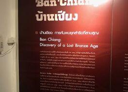 バン チアンの古代遺跡