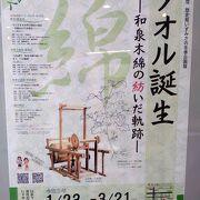 泉州タオルにまつわる企画展