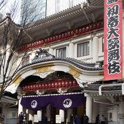 これが歌舞伎座
