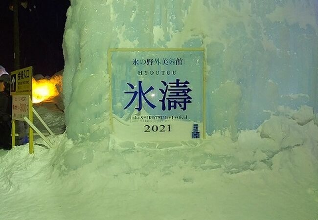 2021 まつり 氷 濤